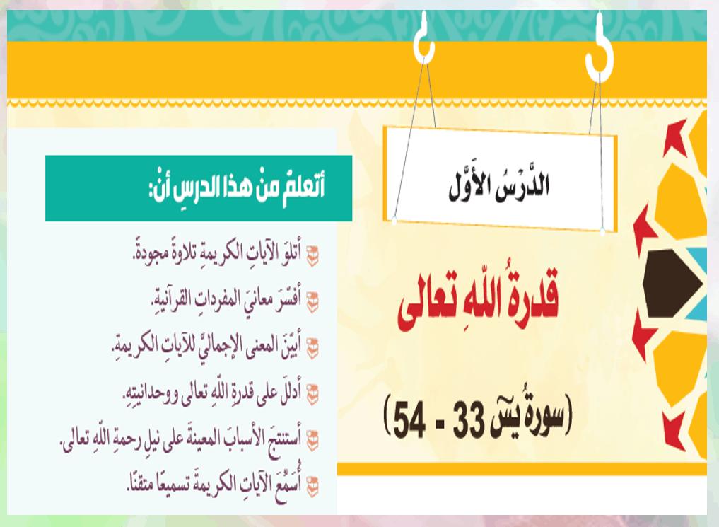 حل درس قدرة الله تعالى الصف الثامن مادة التربية الإسلامية - بوربوينت