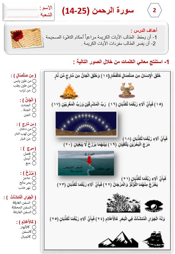 ورقة عمل درس سورة الرحمن الصف السابع مادة التربية الإسلامية - بوربوينت
