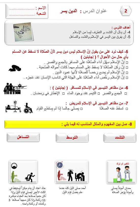 ورقة عمل درس الدين يسر الصف السابع مادة التربية الإسلامية - بوربوينت