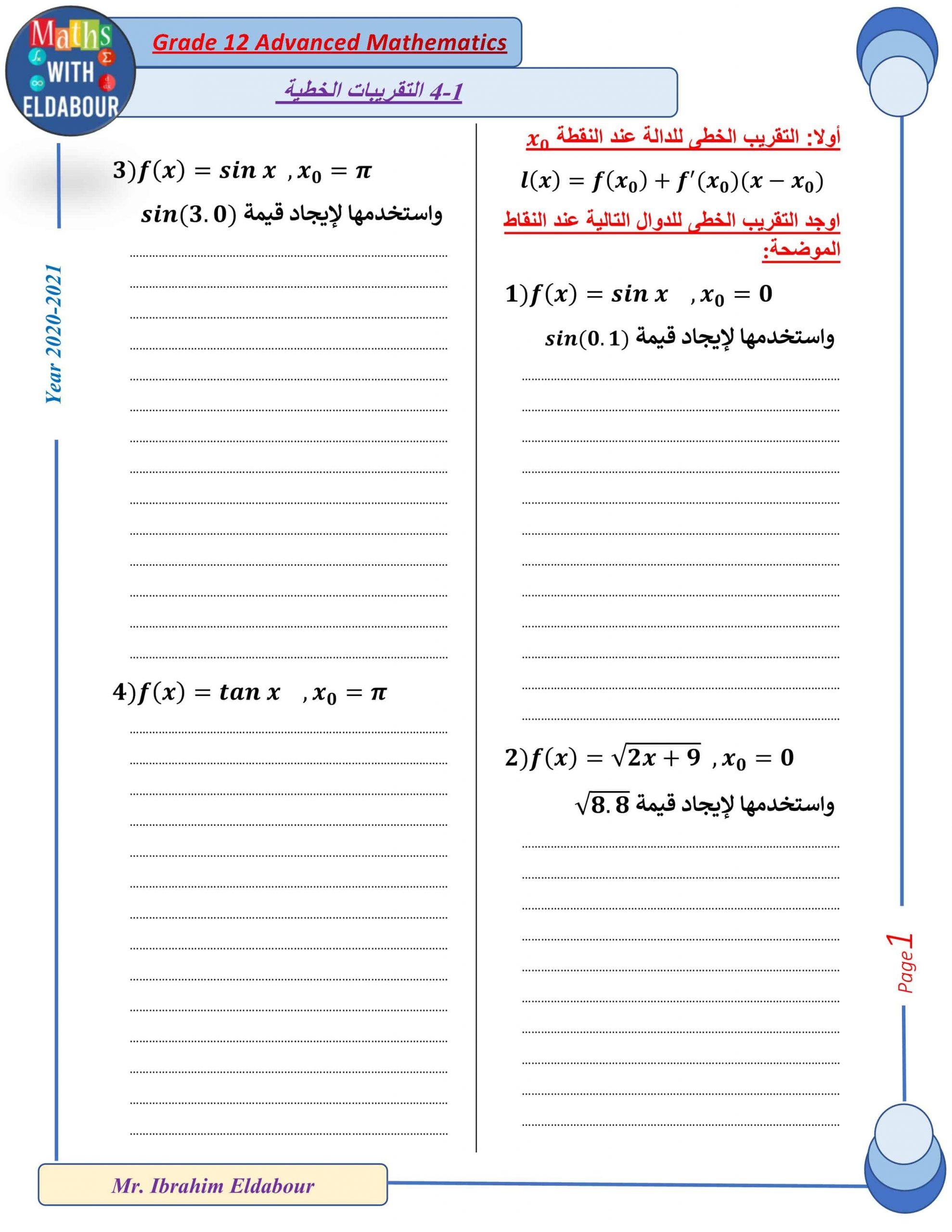 أوراق عمل درس التقريبات الخطية الصف الثاني عشر متقدم مادة الرياضيات المتكاملة