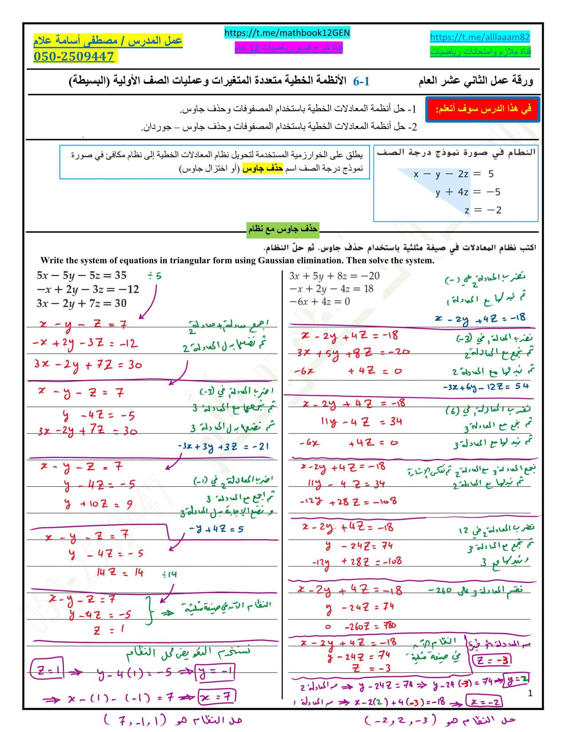 حل أوراق عمل الأنظمة الخطية متعددة المتغيرات وعمليات الصف الأولية - البسيطة الصف الثاني عشر عام مادة الرياضيات المتكاملة
