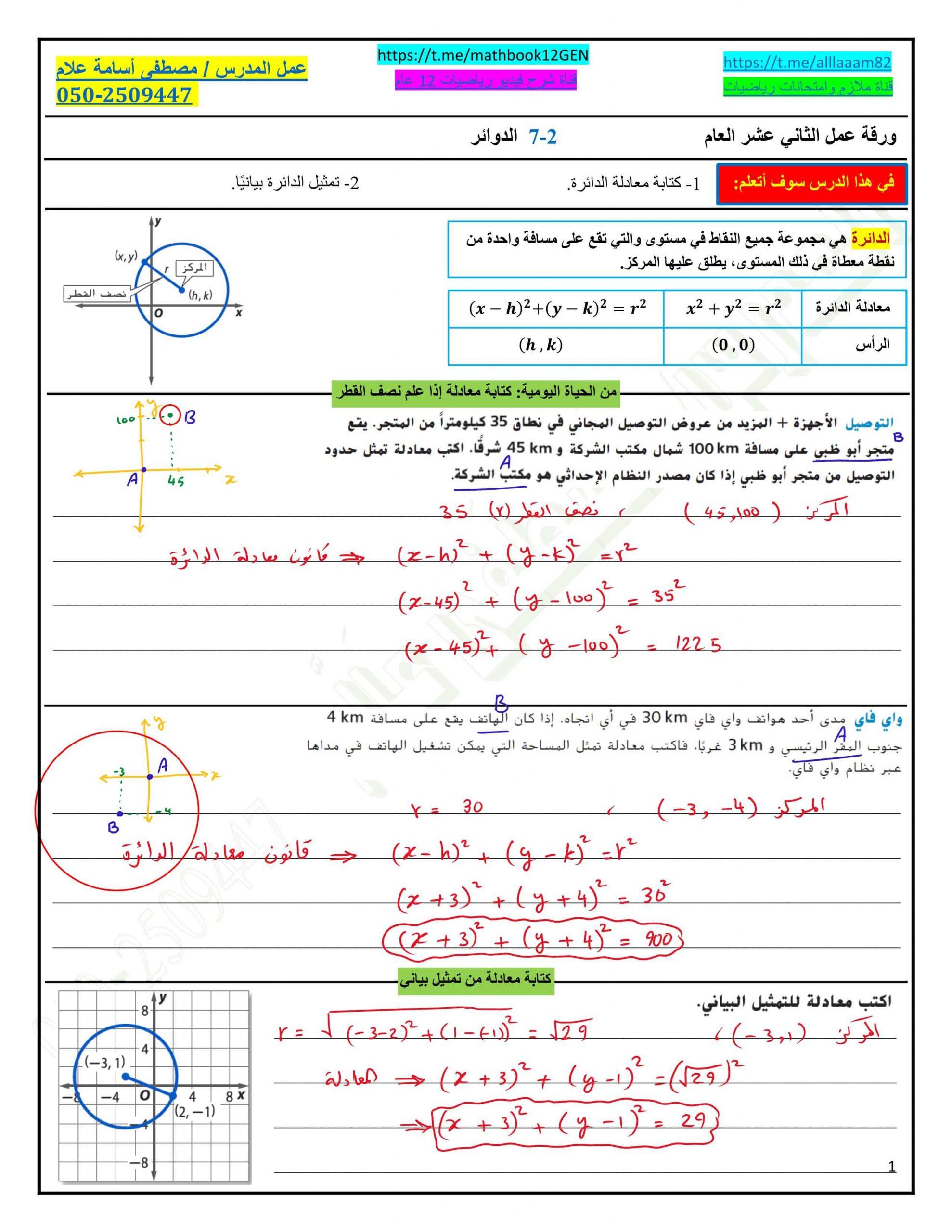 حل أوراق عمل الدوائر الصف الثاني عشر عام مادة الرياضيات المتكاملة