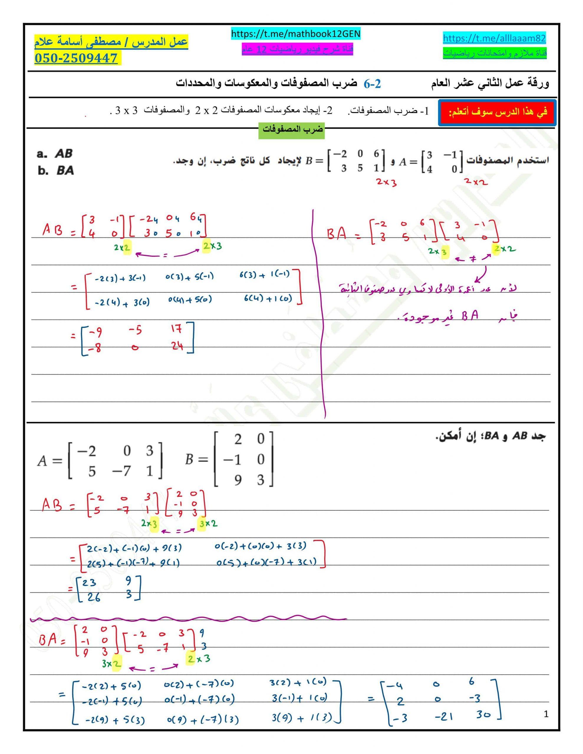حل أوراق عمل ضرب المصفوفات والمعكوسات والمحددات الصف الثاني عشر عام مادة الرياضيات المتكاملة
