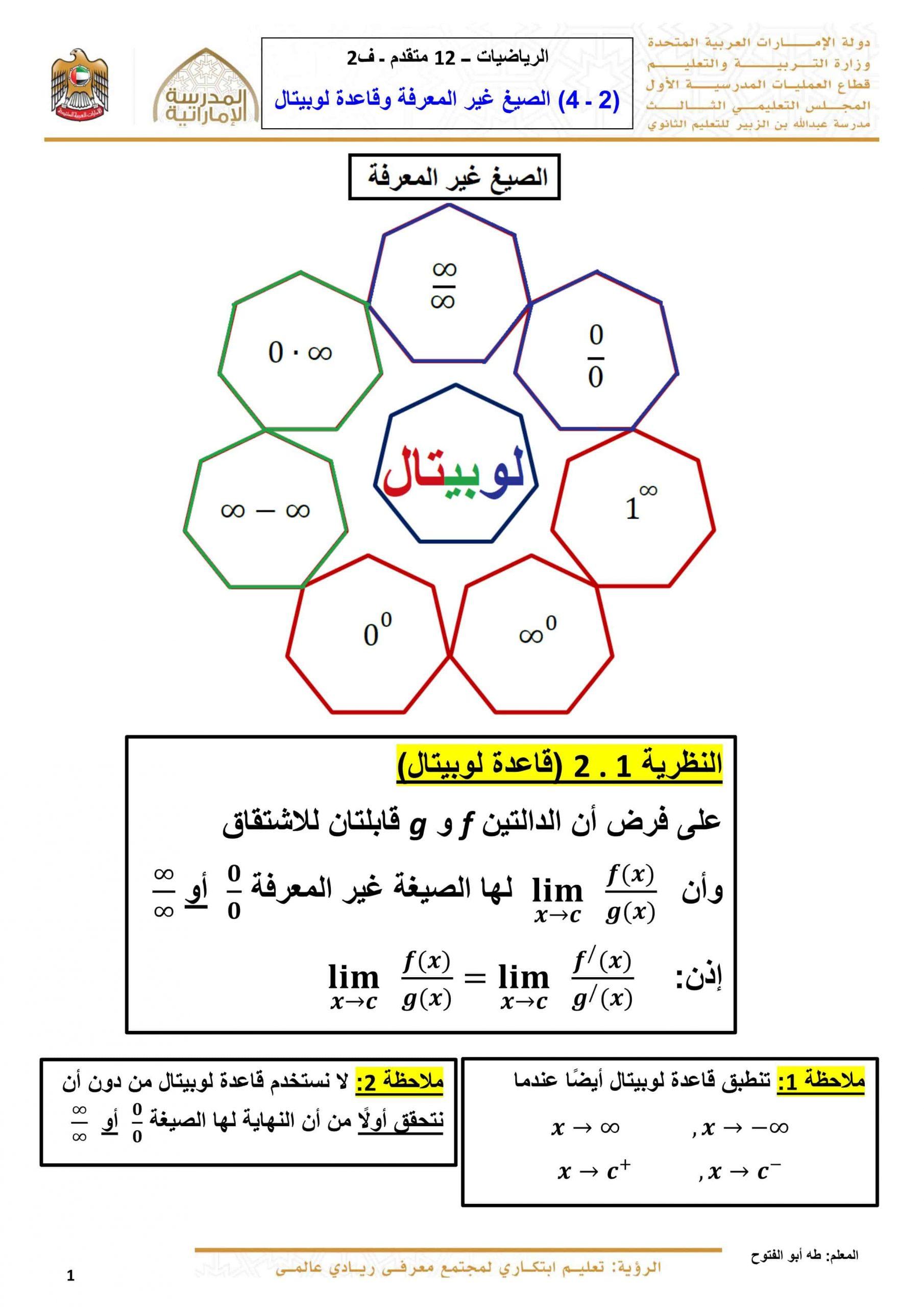 أوراق عمل درس الصيغ غير المعرفة وقاعدة لوبيتال الصف الثاني عشر مادة الرياضيات المتكاملة