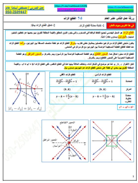 حل ورقة عمل القطع الزائد الصف الثاني عشر عام مادة الرياضيات المتكاملة