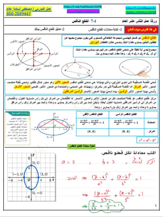 حل درس القطع الناقص الصف الثاني عشر عام مادة الرياضيات المتكاملة