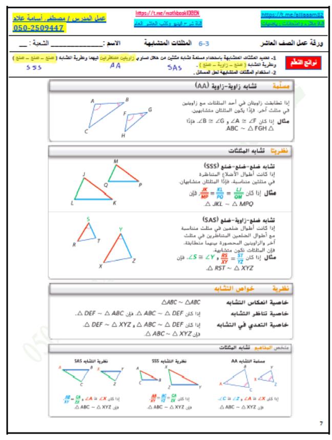 حل درس المثلثات المشابهة الصف العاشر عام مادة الرياضيات المتكاملة