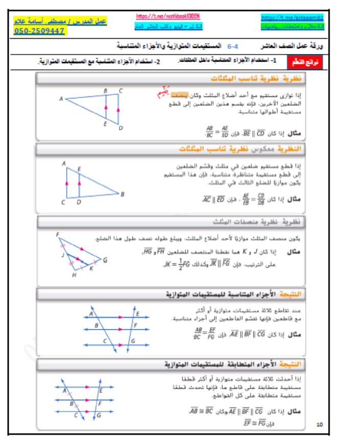 حل ورقة عمل المستقيمات المتوازية والأجزاء المتناسبة الصف العاشر عام مادة الرياضيات المتكاملة