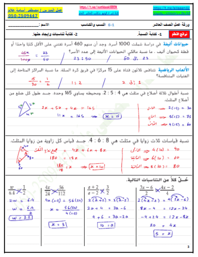 ورقة عمل النسب والتناسب الصف العاشر عام مادة الرياضيات المتكاملة