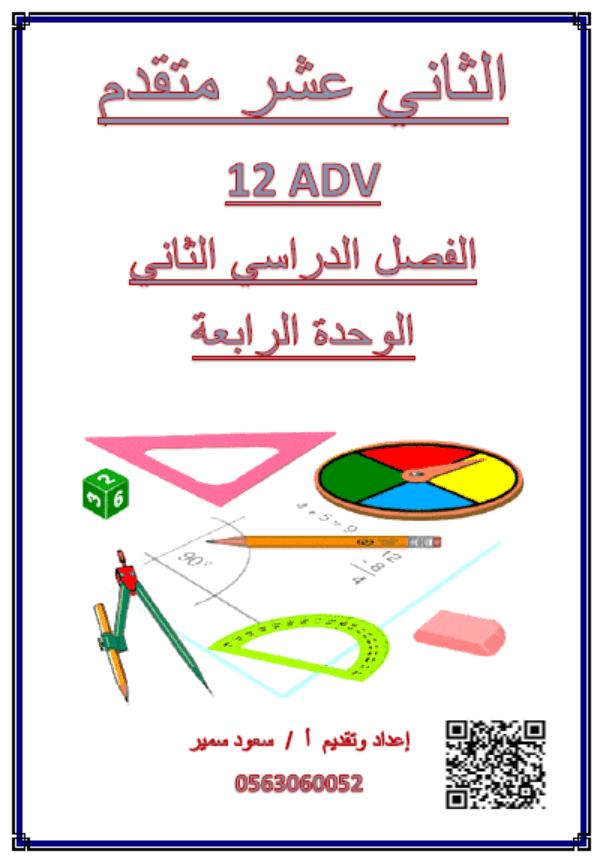 أوراق عمل درس التقريبات الخطية وطريقة نيوتن الصف الثاني عشر متقدم مادة الرياضيات المتكاملة