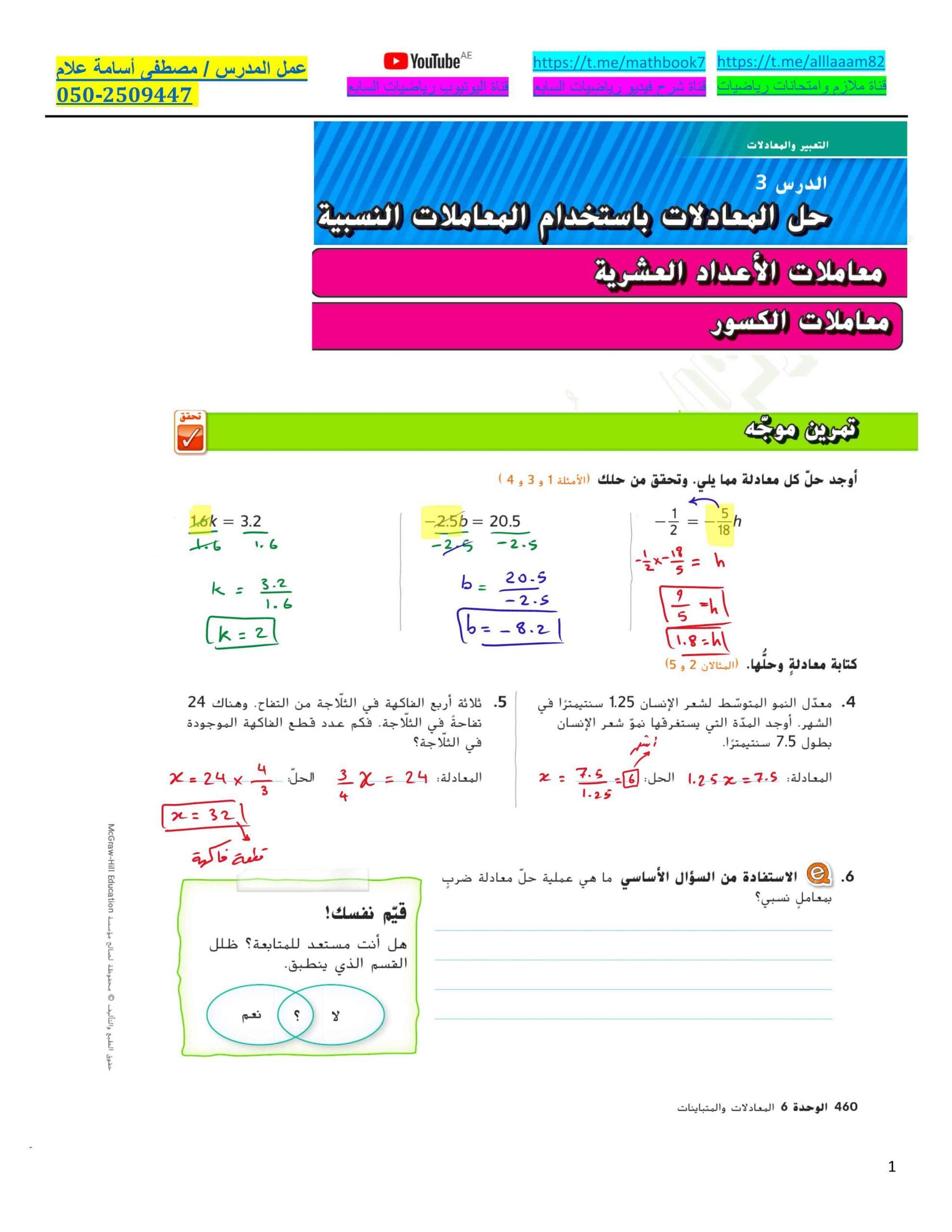حل درس حل المعادلات باستخدام المعاملات النسبية الصف السابع مادة الرياضيات المتكاملة