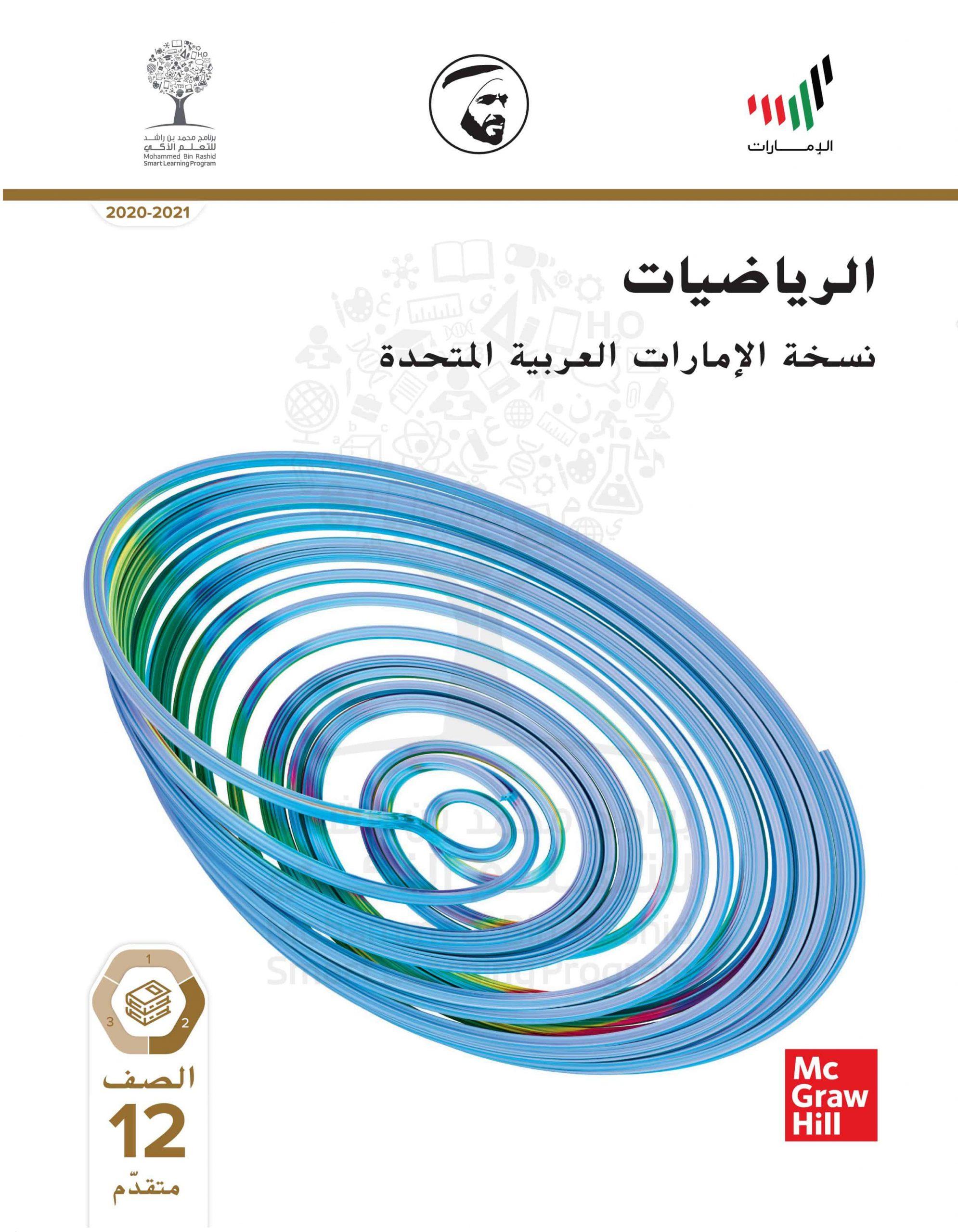 كتاب الطالب وحدة تطبيقات التفاضل الفصل الدراسي الثاني 2020-2021 الصف الثاني عشر متقدم مادة الرياضيات المتكاملة