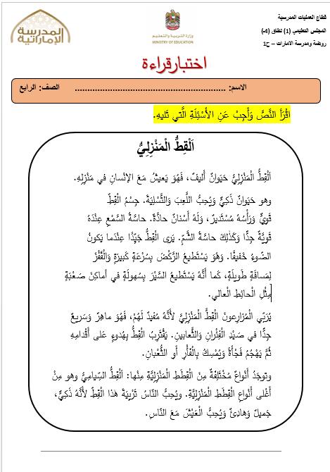 ورقة عمل اختبار قراءة نص القط المنزلي الصف الرابع مادة اللغة العربية