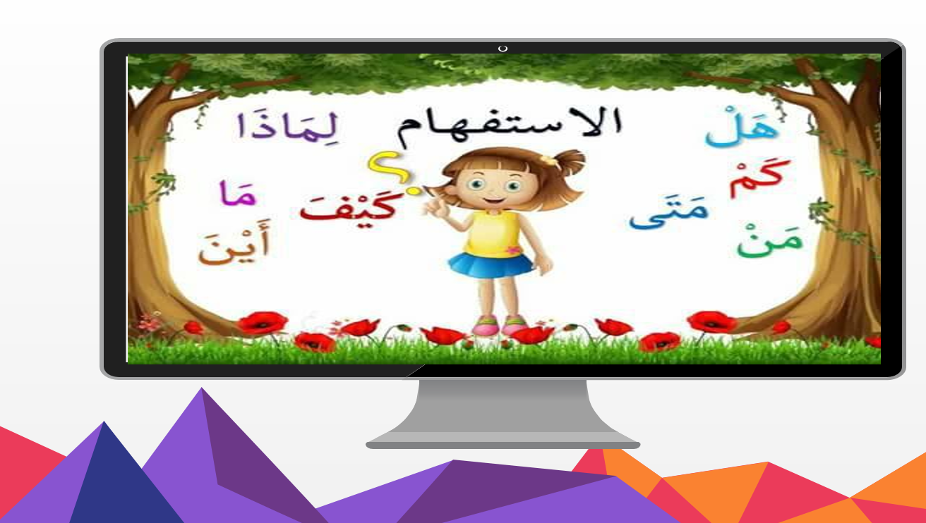 درس أدوات الاستفهام الصف الثاني مادة اللغة العربية - بوربوينت