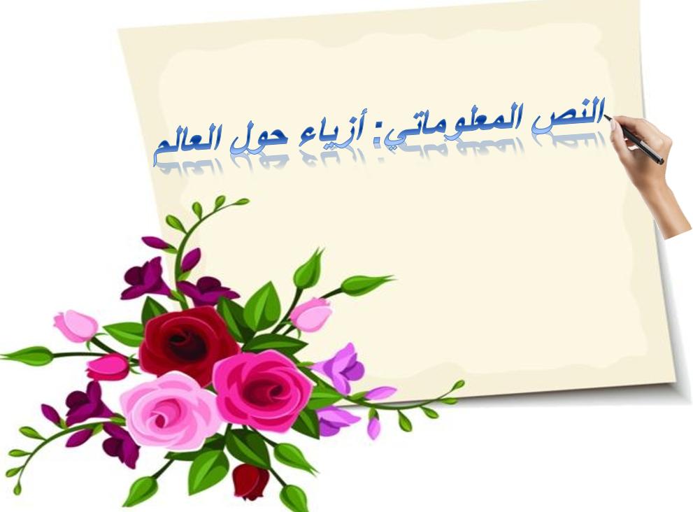 حل درس أزياء حول العالم الصف الرابع مادة اللغة العربية - بوربوينت