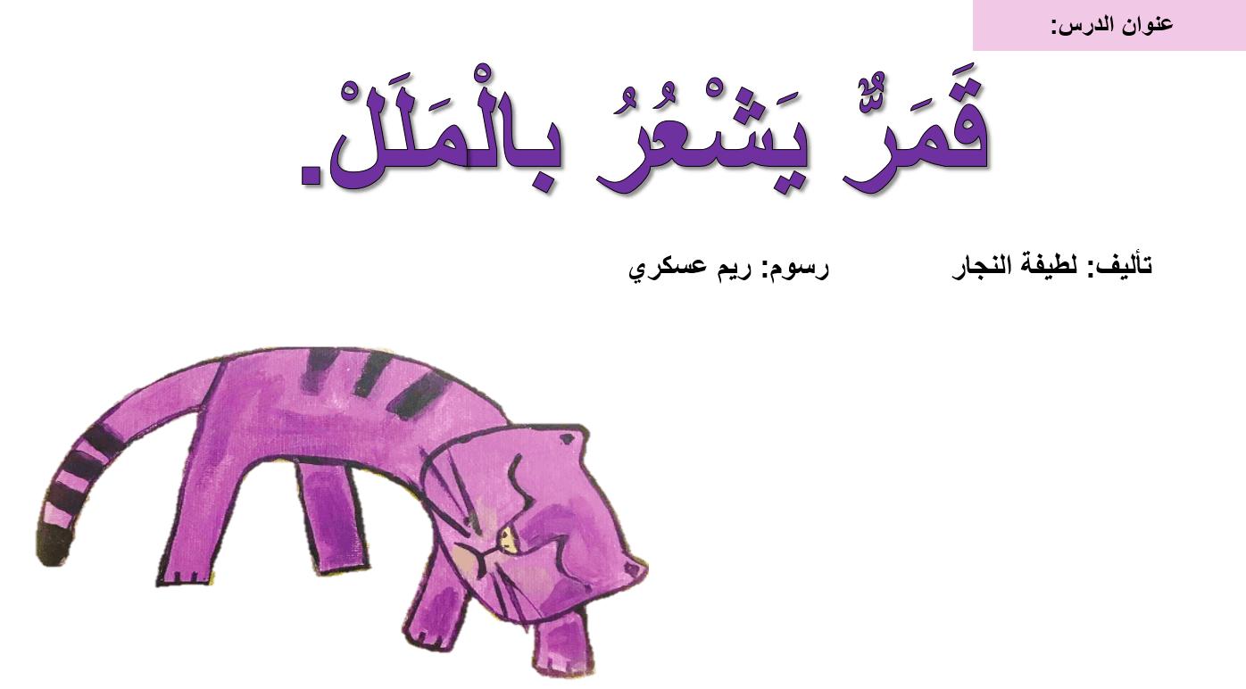 درس قمر يشعر بالملل الوعي الصوتي والتجريد الشفوي الصف الأول مادة اللغة العربية - بوربوينت