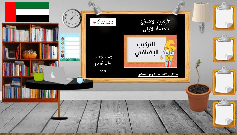 حل درس التركيب الإضافي الصف الثامن مادة اللغة العربية - بوربوينت