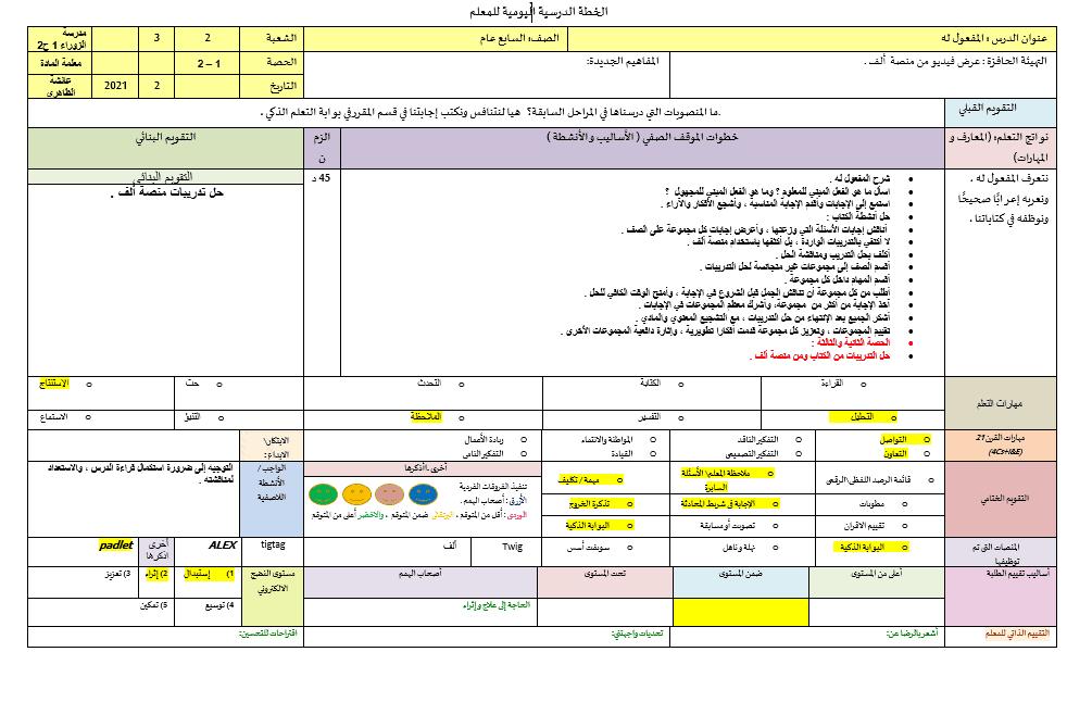 الخطة الدرسية اليومية المفعول له الصف السابع مادة اللغة العربية
