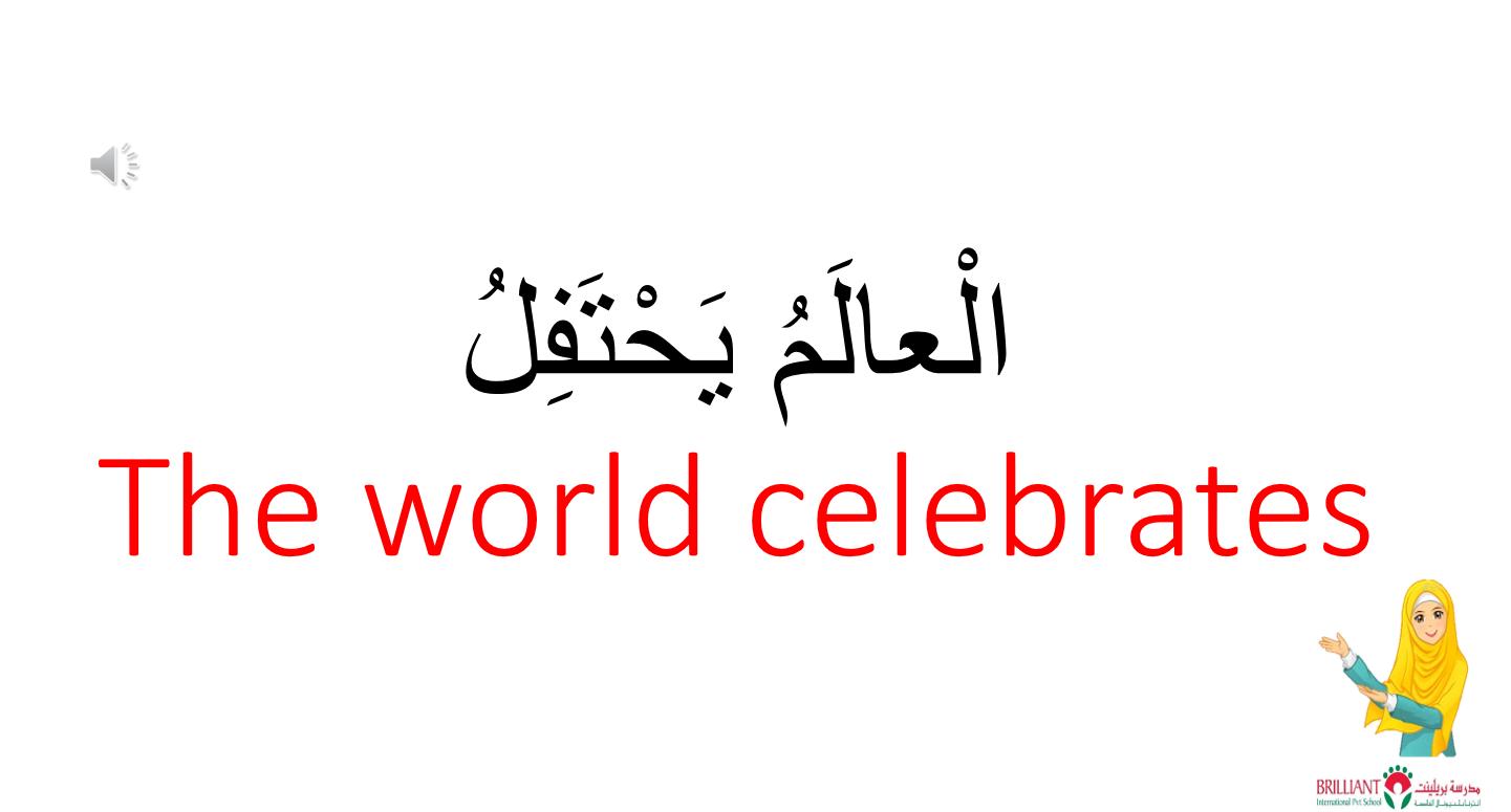درس العالم يحتفل لغير الناطقين بها الصف الثالث مادة اللغة العربية - بوربوينت