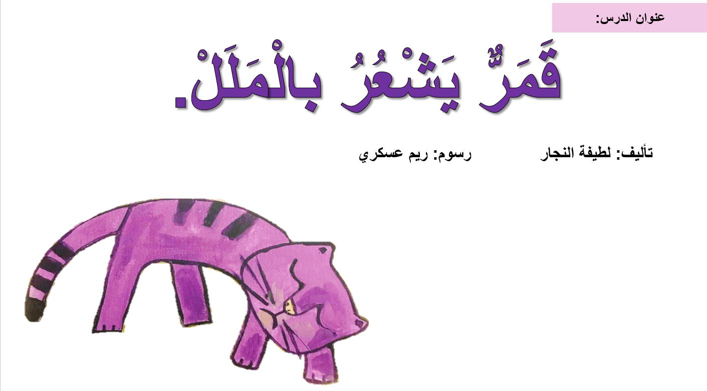 درس قمر يشعر بالملل الكتابة الصف الأول مادة اللغة العربية - بوربوينت