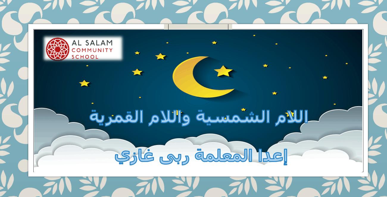 درس اللام الشمسية واللام القمرية الصف الثاني مادة اللغة العربية - بوربوينت