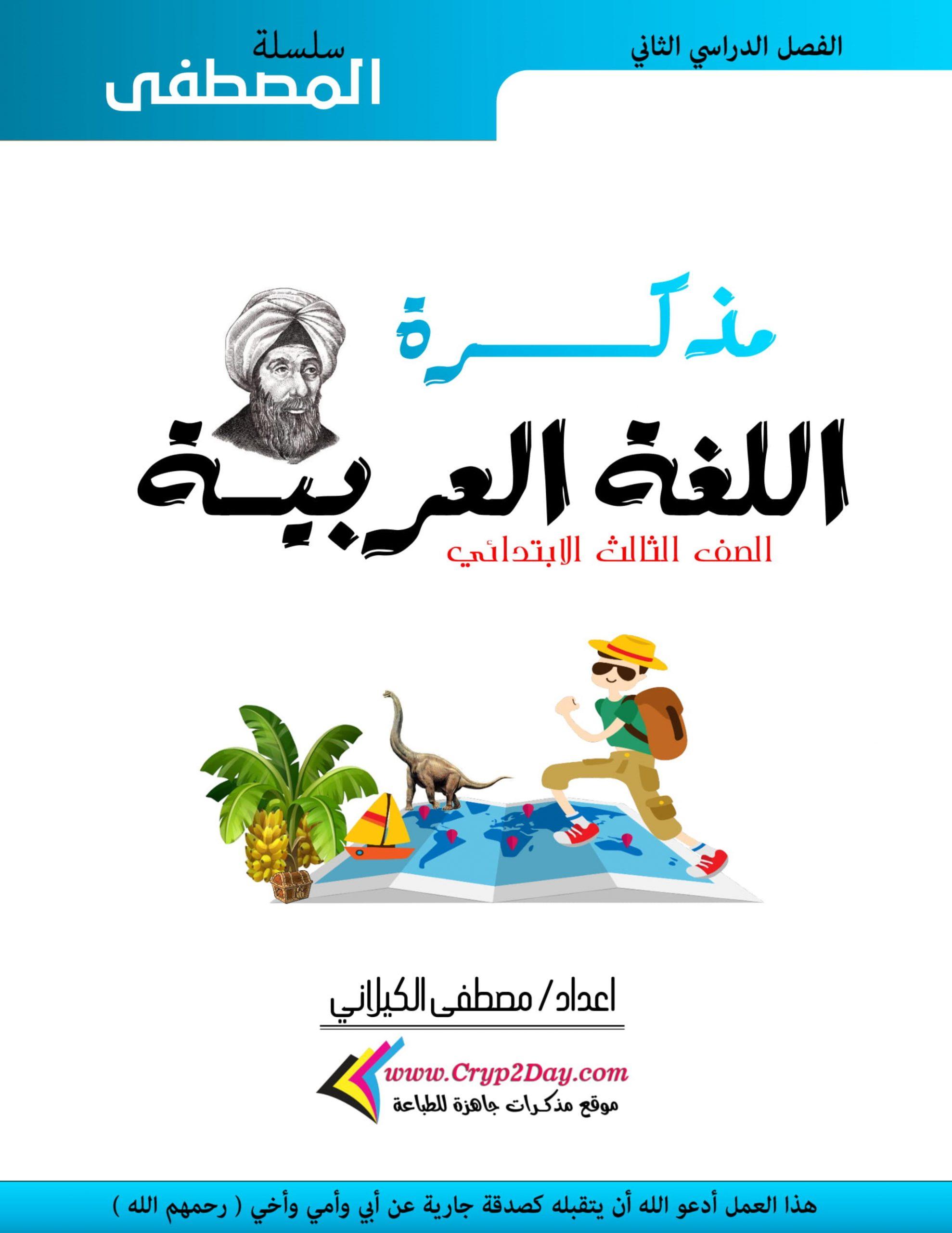 مذكرة أوراق عمل متنوعة الصف الثالث مادة اللغة العربية