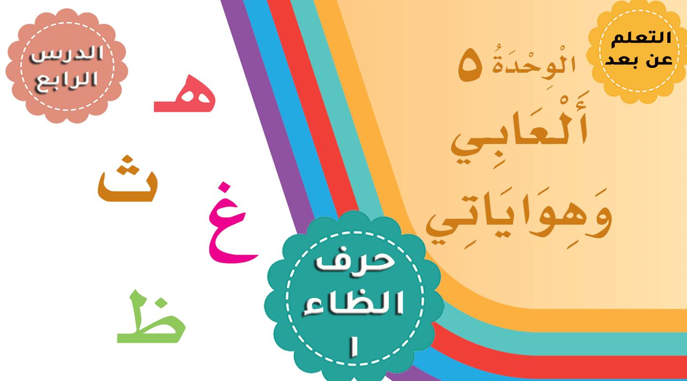 درس حرف الظاء 1 بأشكاله ومواضعه الصف الأول مادة اللغة العربية - بوربوينت