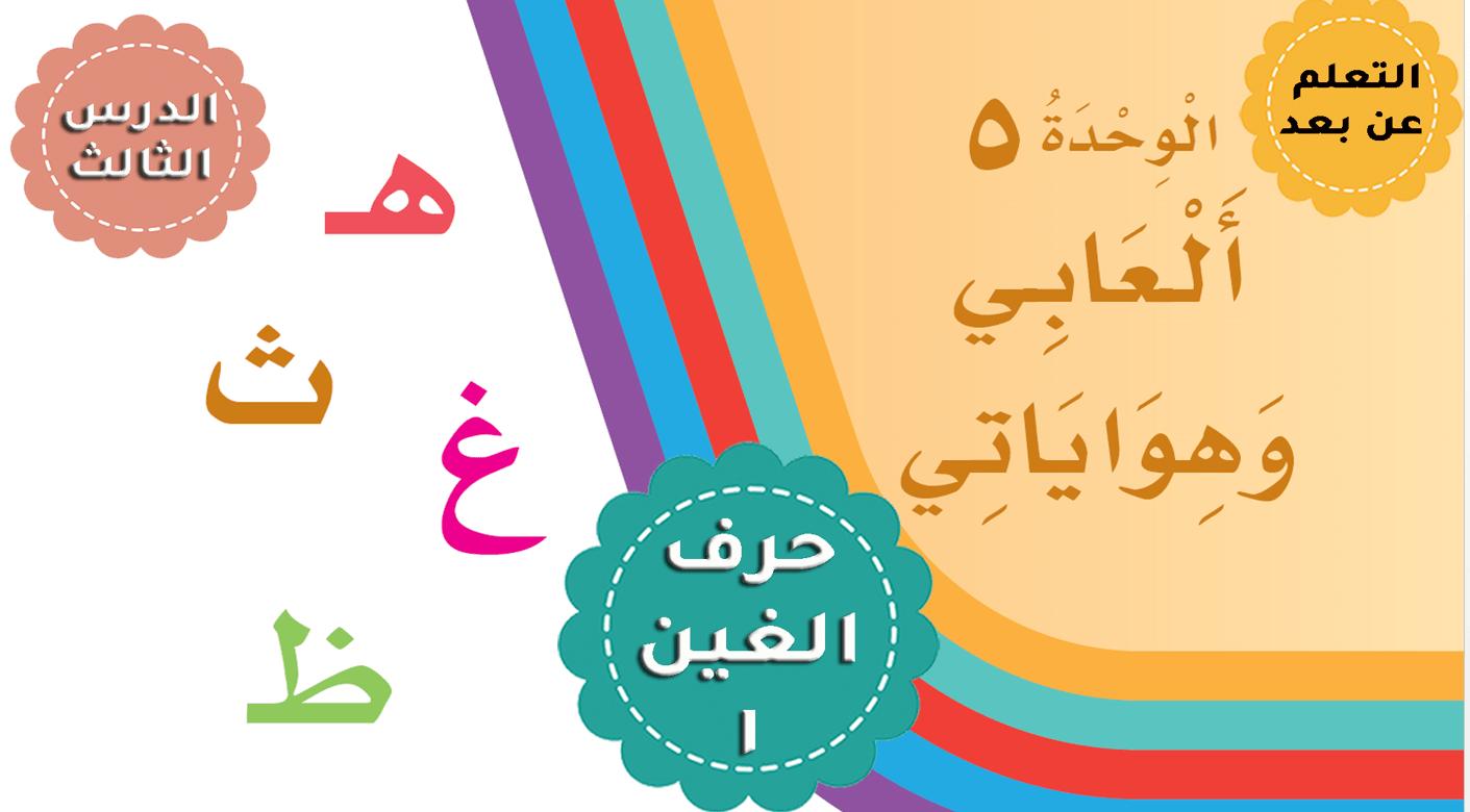 درس حرف الغين بأشكاله ومواضعه الصف الأول مادة اللغة العربية - بوربوينت