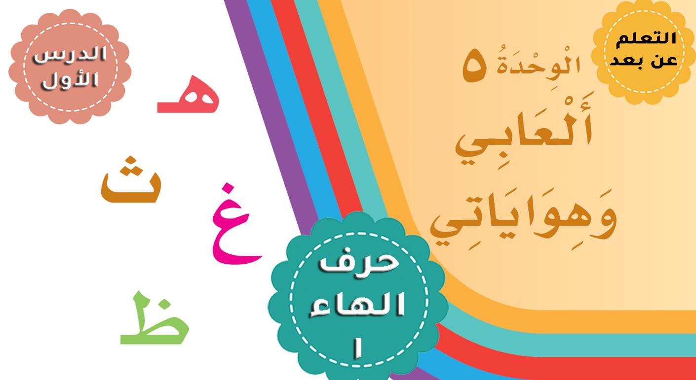 درس حرف الهاء بأشكاله ومواضعه الصف الأول مادة اللغة العربية - بوربوينت