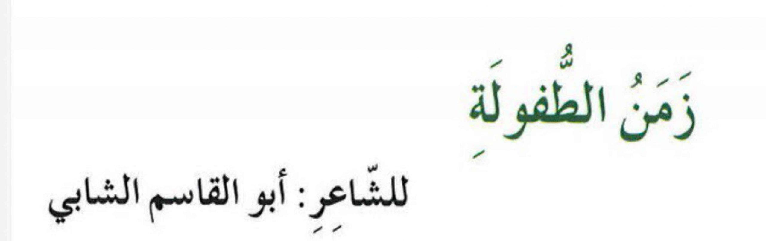 حل درس نشيد زمن الطفولة الفصل الدراسي الثاني الصف الثالث مادة اللغة العربية