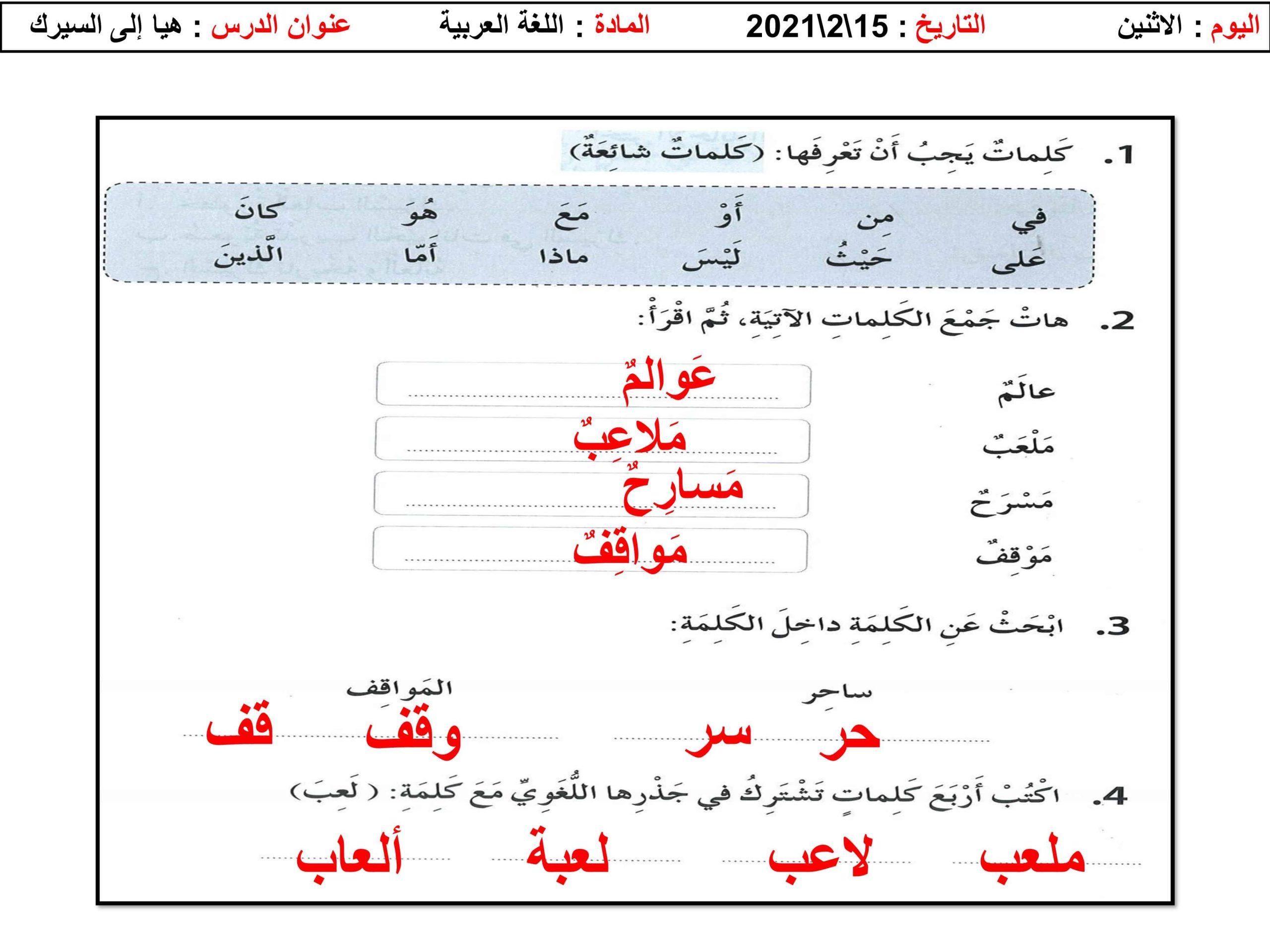 حل درس هيا إلى السيرك كتاب النشاط الصف الثالث مادة اللغة العربية