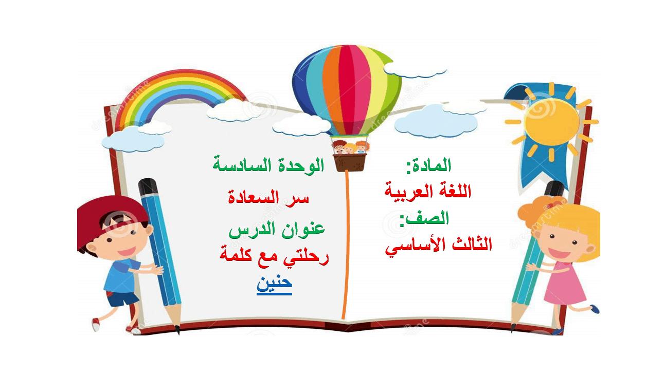 حل درس رحلتي مع كلمة حنين الصف الثالث مادة اللغة العربية - بوربوينت