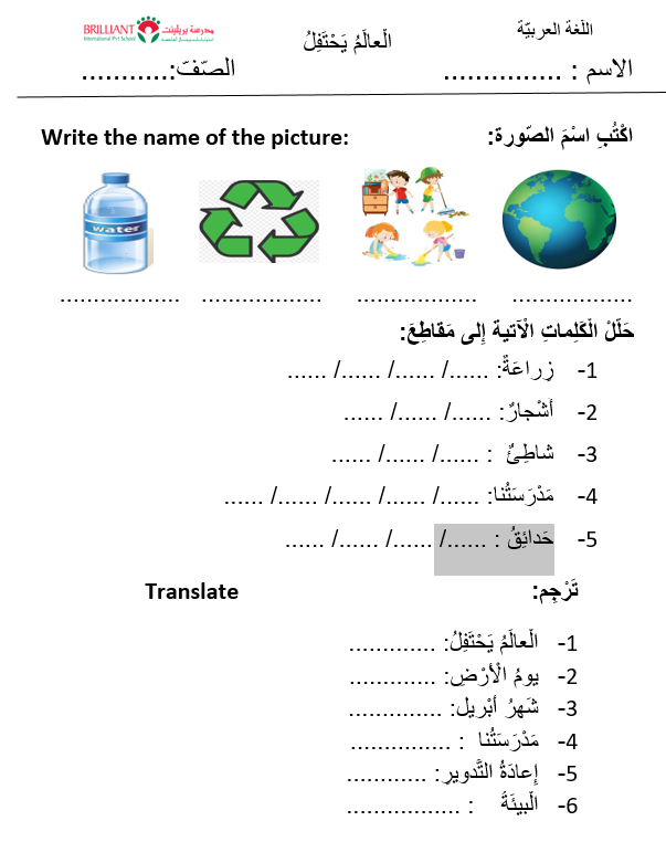ورقة عمل العالم يحتفل لغير الناطقين بها الصف الثالث مادة اللغة العربية