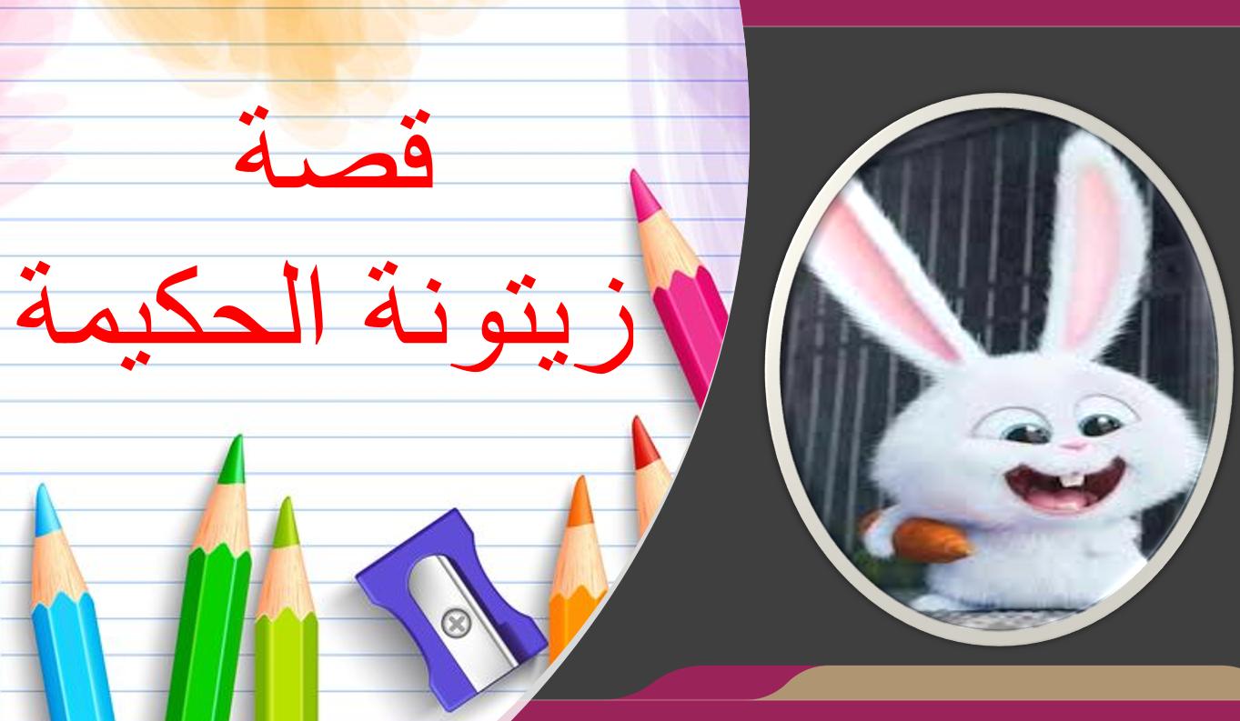 حل درس قصة زيتونه الحكيمة الصف الثالث مادة اللغة العربية - بوربوينت
