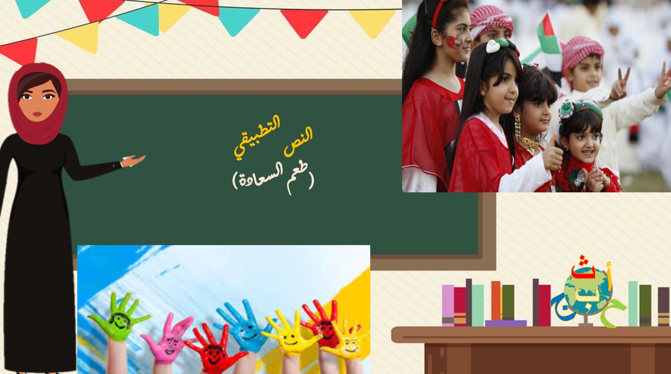 حل درس طعم السعادة الصف الثالث مادة اللغة العربية - بوربوينت
