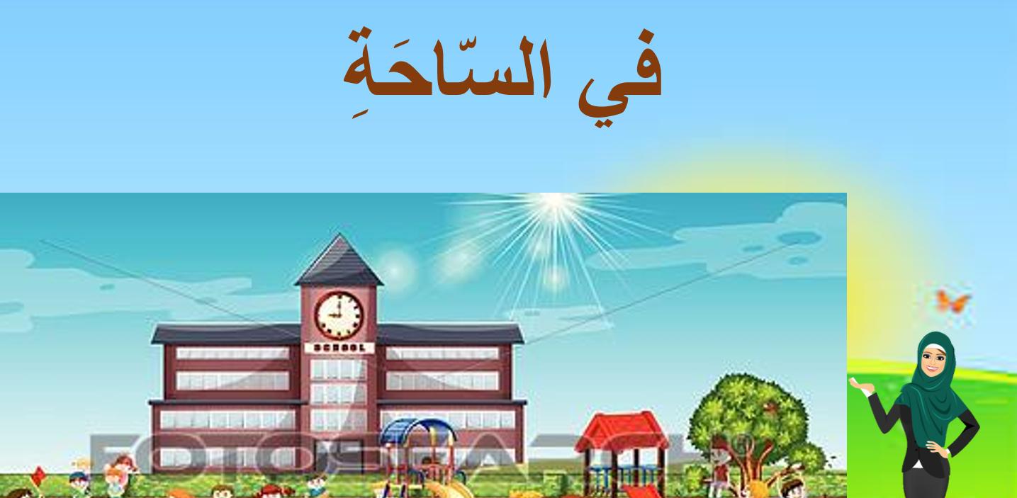 درس في الساحة لغير الناطقين بها الصف الثاني مادة اللغة العربية - بوربوينت