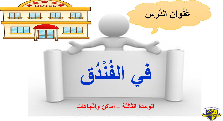 درس في الفندق لغير الناطقين بها الصف الرابع مادة اللغة العربية - بوربوينت