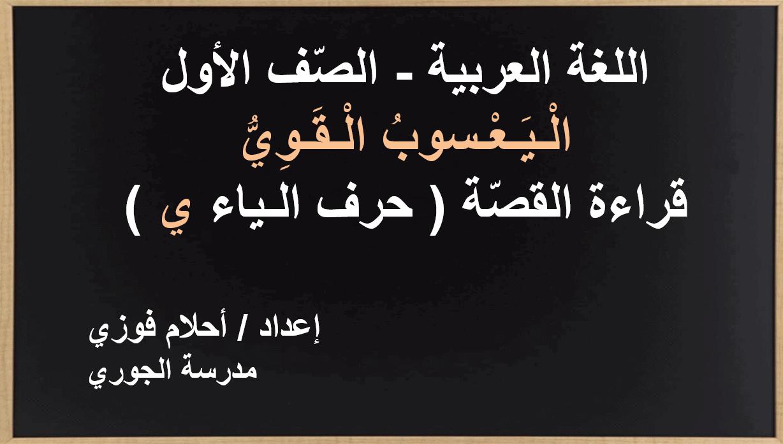 اليسعوب القوي قراءة القصة الصف الأول مادة اللغة العربية - بوربوينت