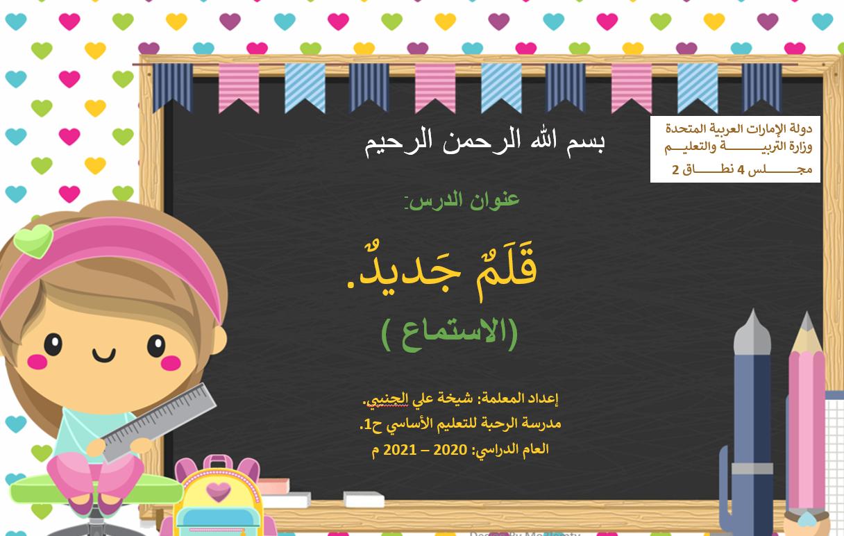 درس الاستماع قلم جديد الصف الثاني مادة اللغة العربية - بوربوينت