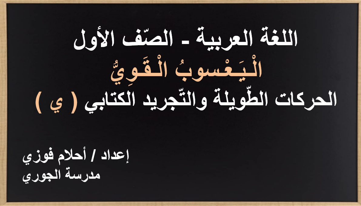 اليسعوب القوي التجريد الحركات الطويلة والتجريد الكتابي الصف الأول مادة اللغة العربية - بوربوينت