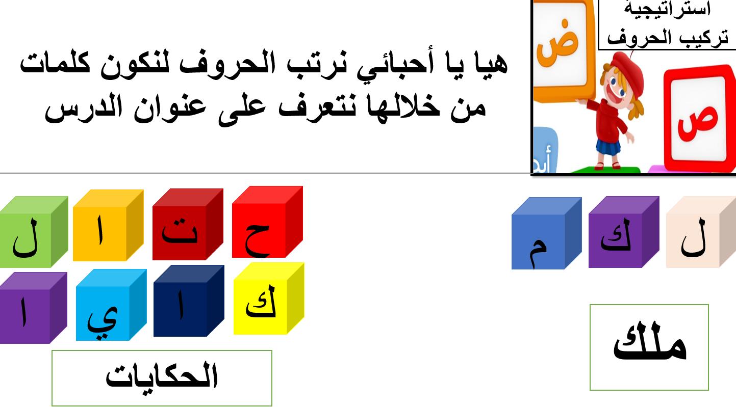درس ملك الحكايات الصف الثاني مادة اللغة العربية - بوربوينت