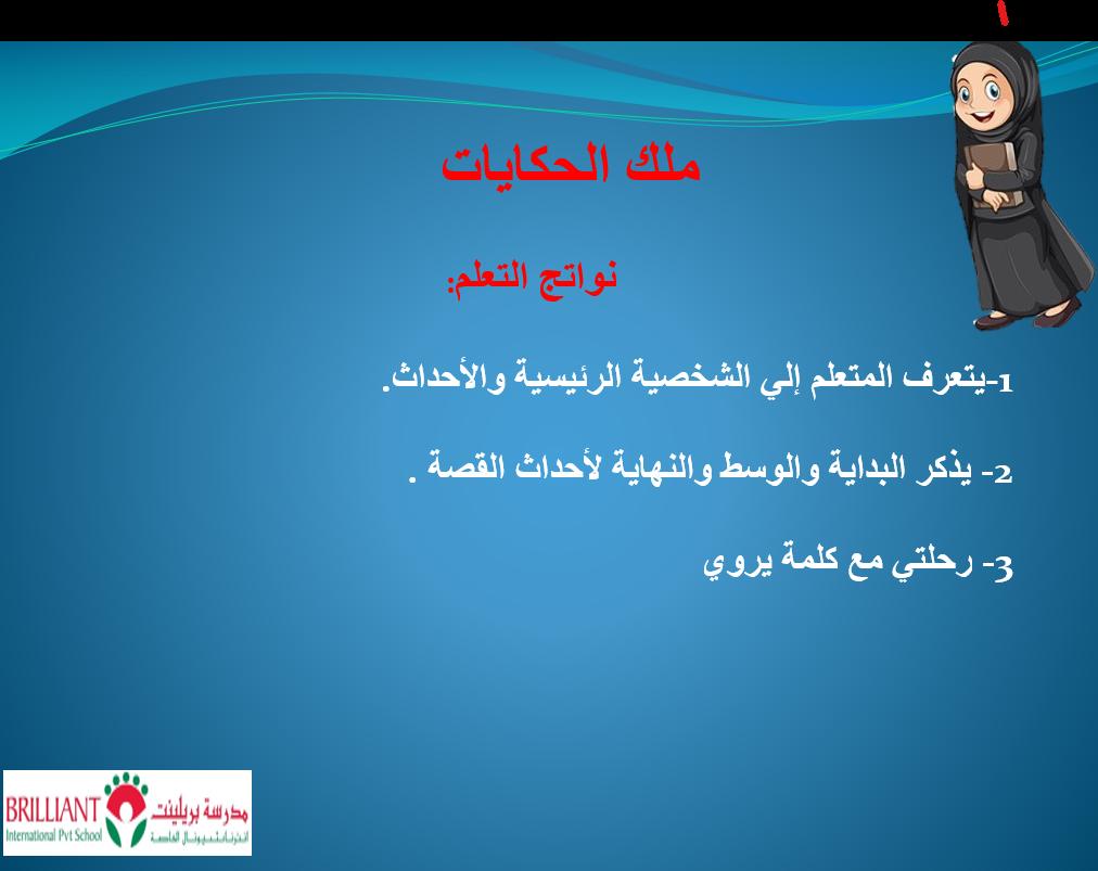 مناقشة درس ملك الحكايات الصف الثاني مادة اللغة العربية - بوربوينت