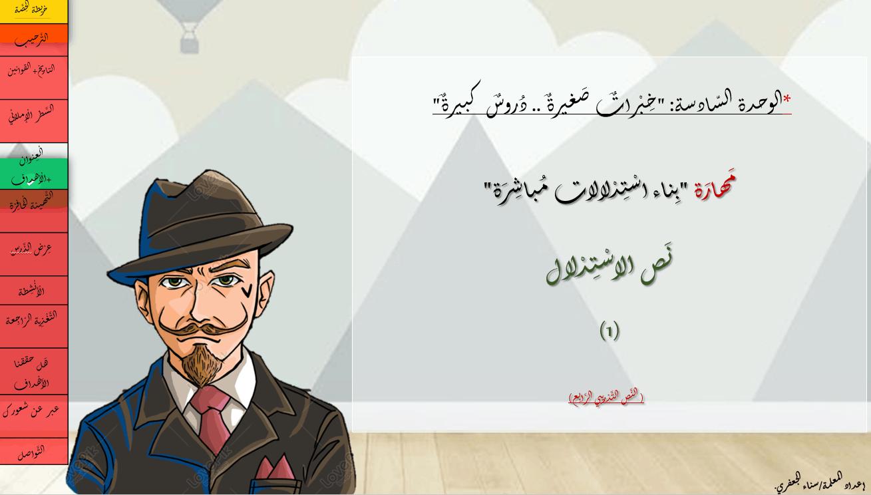 مهارة بناء استدلالات مباشرة نص استدلال 4 الصف الثاني مادة اللغة العربية - بوربوينت