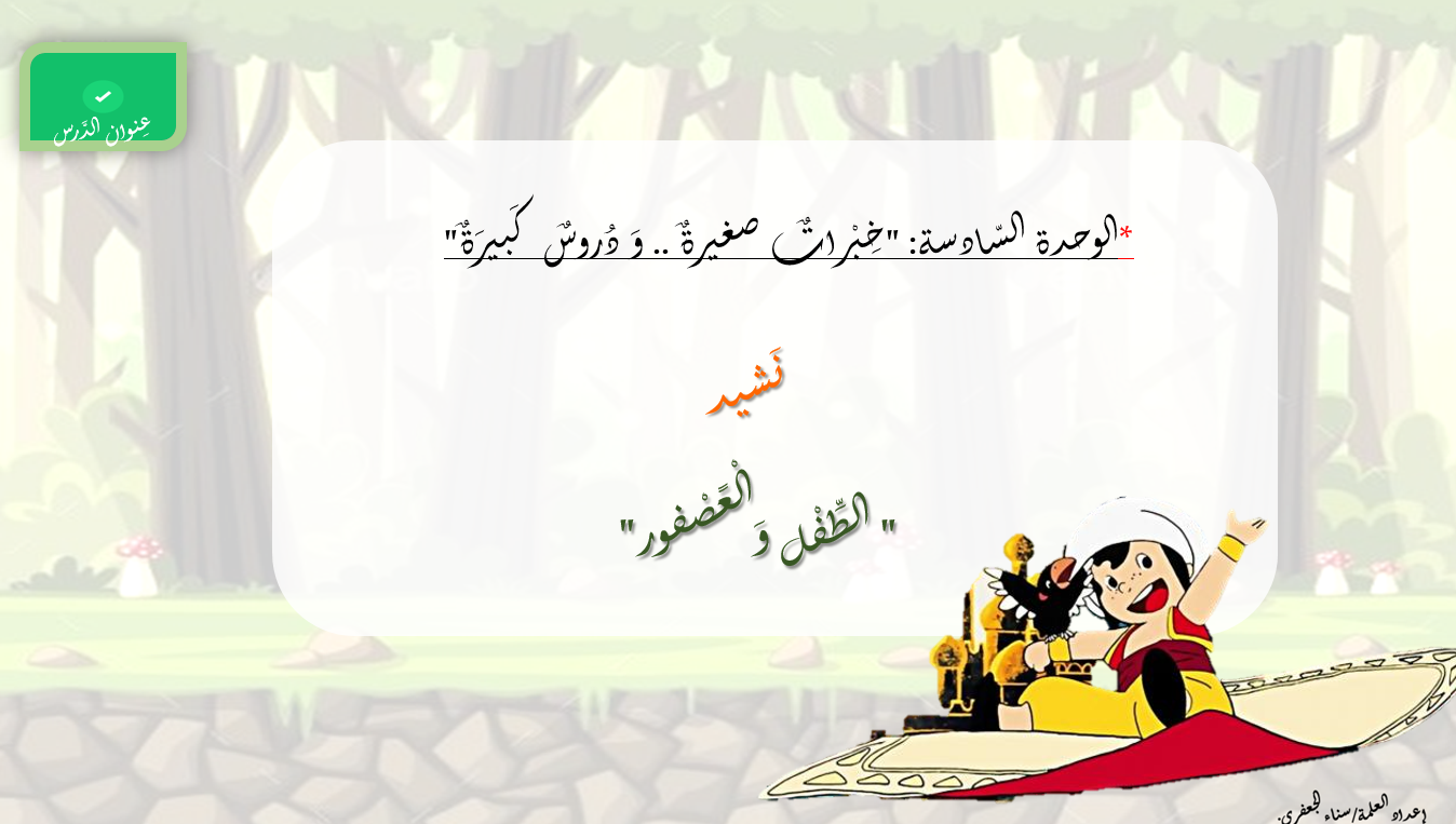 درس نشيد الطفل والعصفور الصف الثاني مادة اللغة العربية - بوربوينت