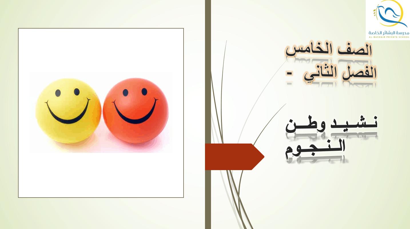 درس نشيد وطن النجوم الصف الخامس مادة اللغة العربية - بوربوينت