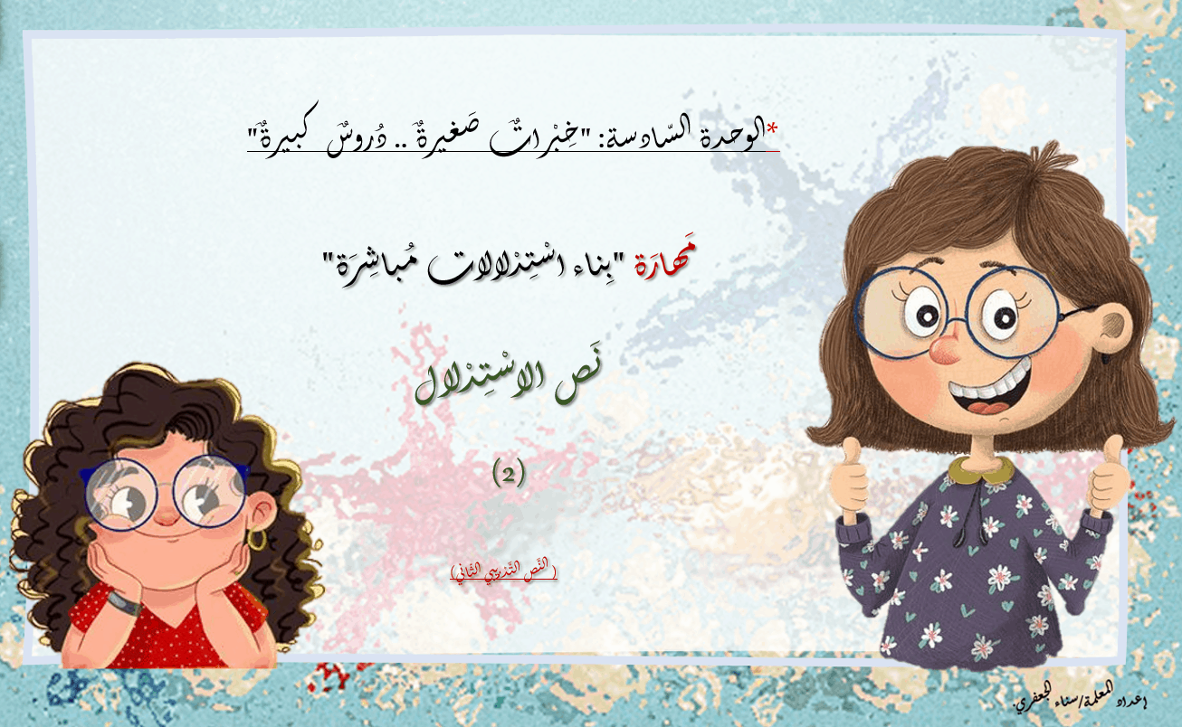 مهارة بناء استدلالات مباشرة نص استدلال 2 الصف الثاني مادة اللغة العربية - بوربوينت