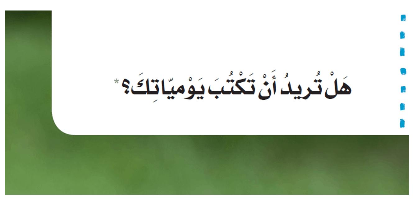 حل درس هل تريد أن تكتب يومياتك الصف الخامس مادة اللغة العربية - بوربوينت