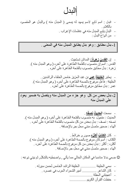 ورقة عمل درس البدل الصف الحادي عشر مادة اللغة العربية