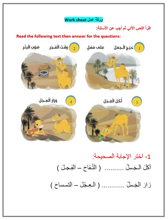 ورقة عمل درس الجمل - ج لغير الناطقين بها الصف الأول مادة اللغة العربية