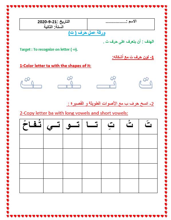 ورقة عمل حرف التاء لغير الناطقين بها الصف الأول مادة اللغة العربية